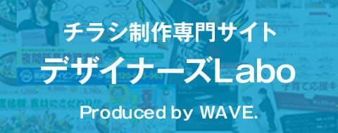 北九州市・下関市のチラシデザイン作成サイト