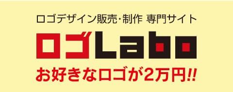 2万円ロゴデザインのロゴLabo