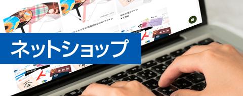広告デザイン ウェイブ オンラインショッピング