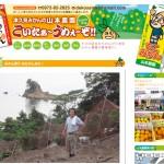 山本農園ブログ