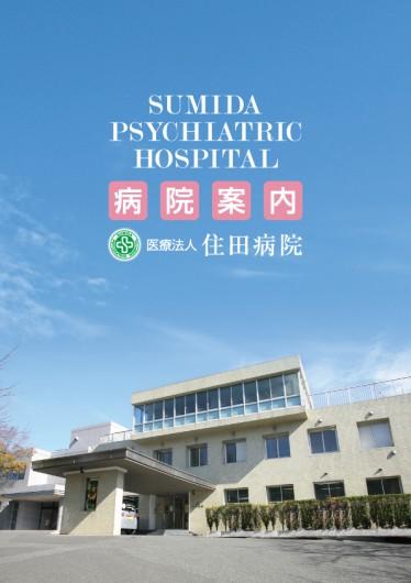 病院パンフレットデザイン
