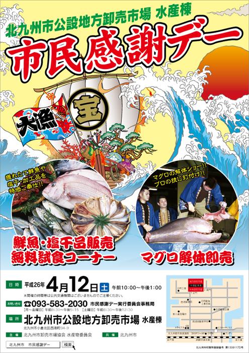 北九州魚市場チラシ