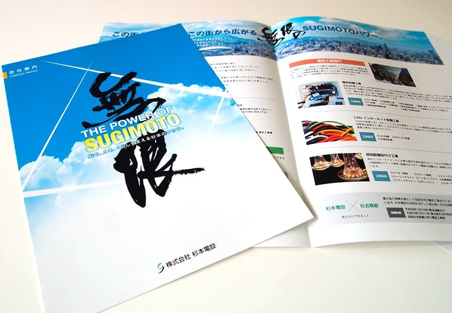 パンフレットデザイン印刷