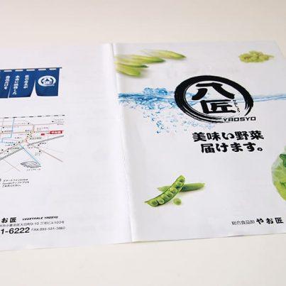 食品卸会社 会社案内パンフレット