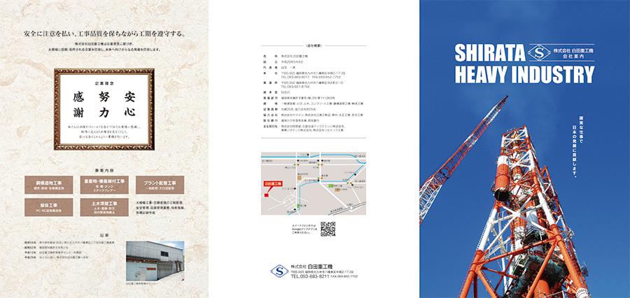 建設会社 パンフレット表紙面デザイン